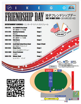 20170429ikego-friendship-day_img2016.jpg