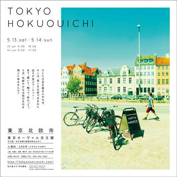 20170513hokuouichi-1.png