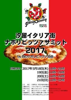 20170518pizza.jpg