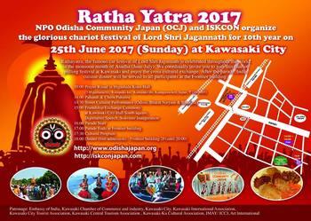 20170625RathaYatra.jpg