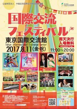 20170811kokusaifes.jpg