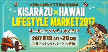 20170819kisarazumain.jpg