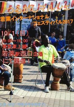 20171001tsurugashima.jpg