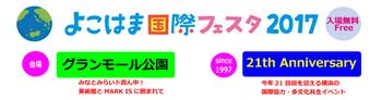 20171007yokohama.jpg