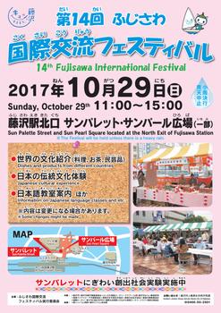 20171029fujisawa.png