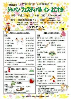 20171112yokosuka2016.jpg