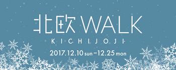 20171210kichijoji.png