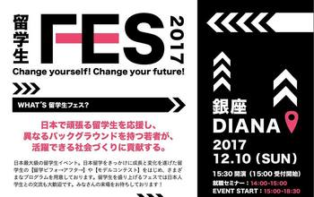 20171210ryugaku.jpg