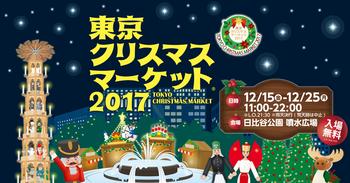 20171215christmasmarket.png