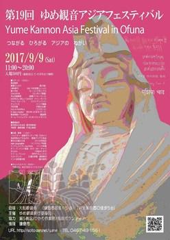 20180908yume-kannon2017.jpg