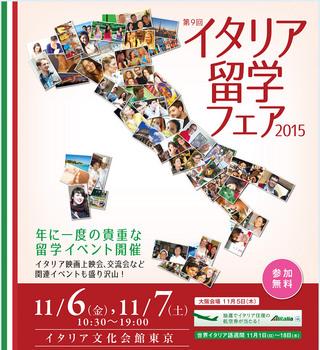 fair2015_top_img_151008.jpg