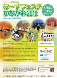 festa2016-s.jpg