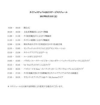 stageprogram-jp_13may2017.jpg