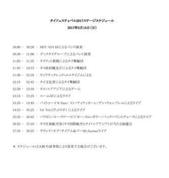 stageprogram-jp_14may2017.jpg