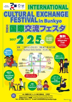 20170225bunkyo.jpg