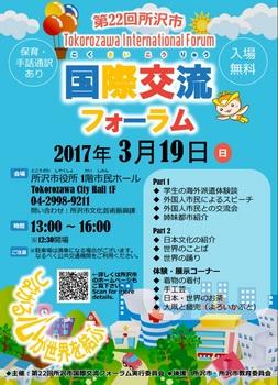20170319tokorozawa.jpg