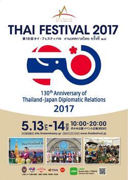 20170513thaifes2017_poster-final.jpg