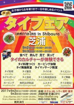 20170902shibaura.jpg