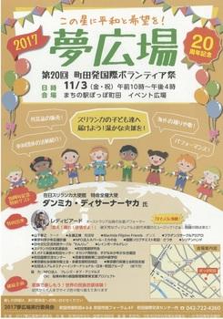 20171103machida.jpg