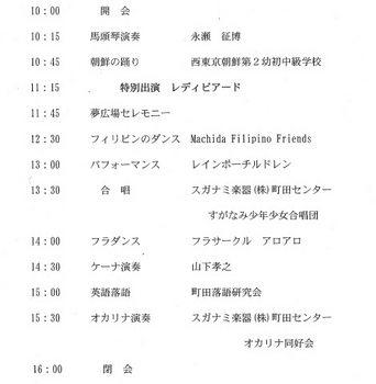 20171103machida-schedule.jpg