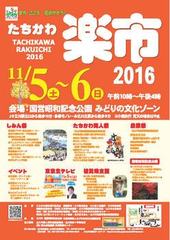 20171104rakuichi2016.jpg