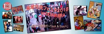 20180225odawara.jpg