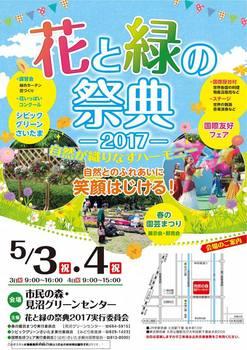 20180503saitama2017.jpg