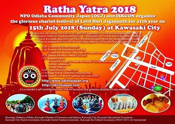 20180715ratha-yatra.jpg