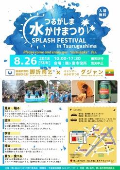 20180826tsurugashima.jpg