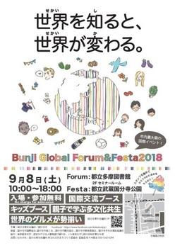 20180908bunji.jpg