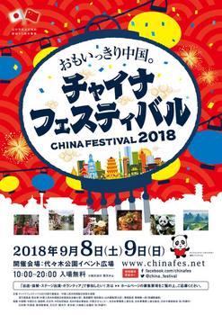 20180908china.jpg