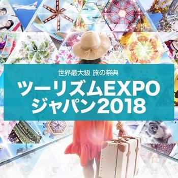 20180920texpo.jpg