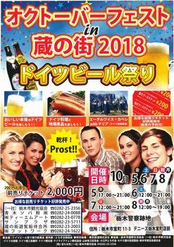 20181005kuranomachi.jpg