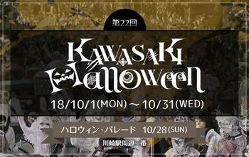 20181027kawasaki_halloween.png
