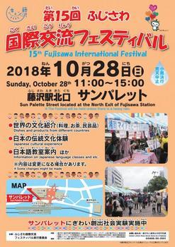 20181028fujisawa.jpg