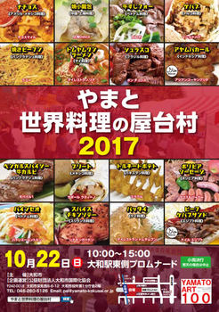 20181028yamatoyataimura.jpg