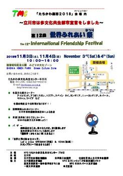 20181103tachikawa.jpg