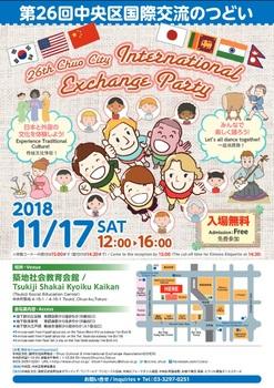 20181117tsukiji.jpg