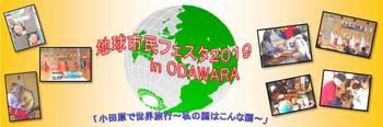 20190224odawara.jpg