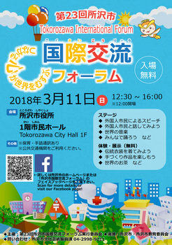 20190310tokorozawa2018.png