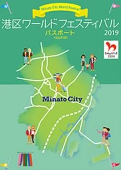 20190323minatoku.jpg