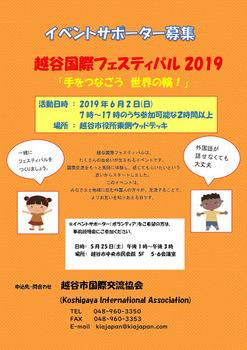 20190602koshigaya.jpg