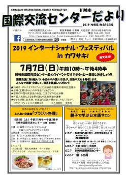 20190707kawasaki.jpg