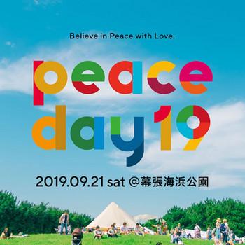 20190921peace=day.jpg