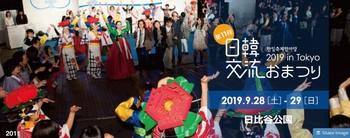 20190928kankoku.jpg