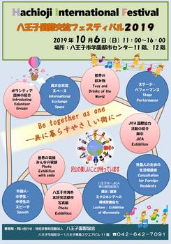 20191006hachioji.png