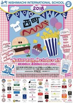 20191012nishimachi-foodfair2018.jpg